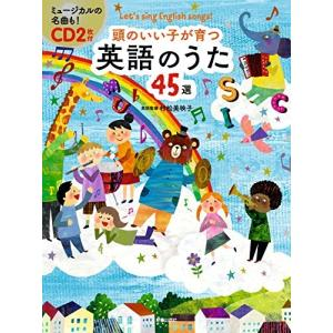 CD2枚付 頭のいい子が育つ 英語のうた45選 古本 古書