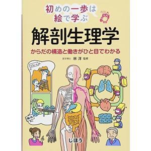 初めの一歩は絵で学ぶ 解剖生理学 からだの構造と働きがひと目でわかる 古本 古書