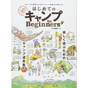 はじめてのキャンプ for Beginners (100%ムックシリーズ) 中古