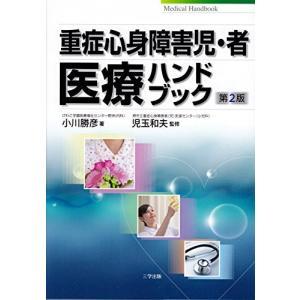 重症心身障害児・者医療ハンドブック 古本 古書