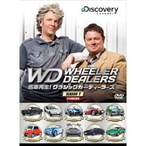 名車再生! クラシックカー・ディーラーズ DVD-BOX 新品|zerotwo-men