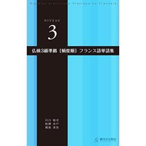 仏検3級準拠 頻度順フランス語単語集 古本 古書