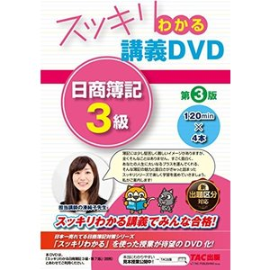 スッキリわかる 講義DVD 日商簿記3級 第3版 (スッキリわかるシリーズ) 古本 古書