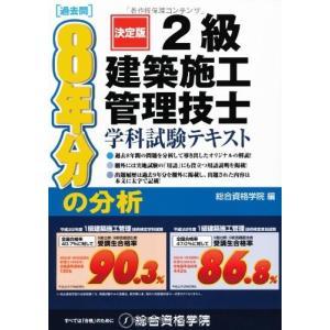 2級建築施工管理技士 学科試験テキスト 古本 古書 zerotwo-men