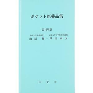 ポケット医薬品集(2016年版) 古本 古書