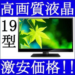 テレビ 液晶テレビ 安い 一人暮らし 小型テレビ 激安テレビ ハイビジョン液晶テレビ TV 壁掛けテレビ てれび 19型 新品 本体|zerotwo-men
