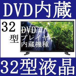 テレビ DVD内蔵テレビ 32型テレビ 液晶テレビ DVD付きテレビ DVDプレイヤー 激安テレビ TV ハイビジョン液晶テレビ てれび 本体|zerotwo-men