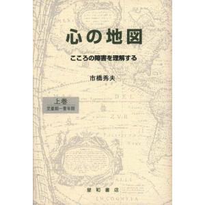 心の地図(上)―こころの障害を理解する 古本 古書
