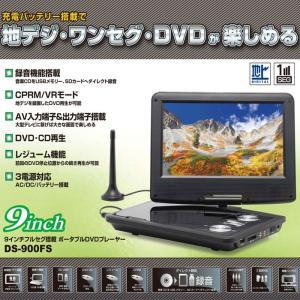 DVDプレイヤー ポータブル ポータブルDVDプレーヤー フルセグ対応 激安 安い 格安 ポータブルDVDプレイヤー 本体画面9インチ以上 本体|zerotwo-men