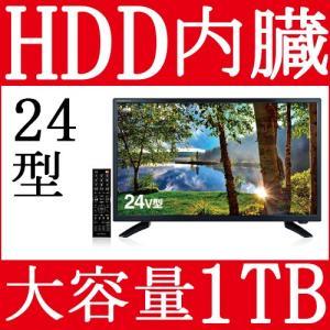 フルハイビジョン液晶テレビ 録画機能付きテレビ 1TBHDD内蔵テレビ TV 24型 壁掛けテレビ 3波対応 TV24HDD1T|zerotwo-men