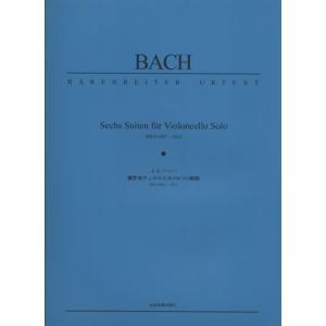 ベーレンライター原典版22 バッハ 無伴奏チェロのための6つの組曲 中古