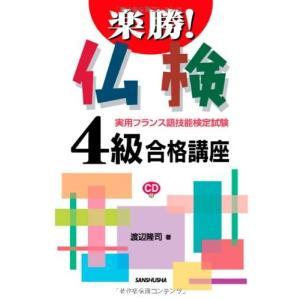 楽勝!仏検4級合格講座(CD付) 古本 古書