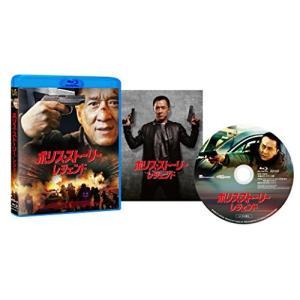 ポリス・ストーリー/レジェンド (Blu-ray) 中古