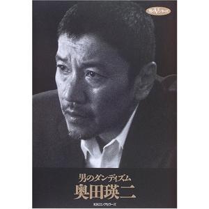 男のダンディズム (男のVシリーズ) 古本 古書