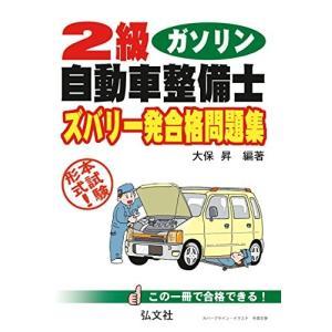 2級ガソリン自動車整備士 ズバリ一発合格問題集 (国家・資格シリーズ 216) 中古