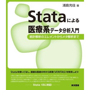 Stataによる医療系データ分析入門 -統計解析のエレメントからメタ解析まで- 古本 古書