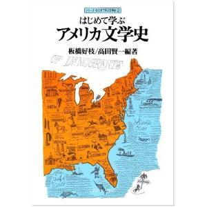 はじめて学ぶアメリカ文学史 古本 古書