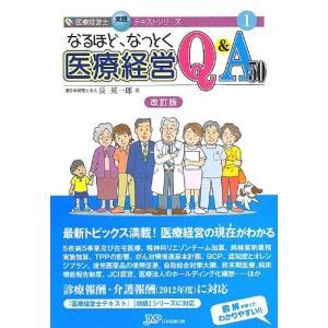 なるほど、なっとく 医療経営Q&A50 改訂版 (医療経営士実践テキストシリーズ) 古本 古書