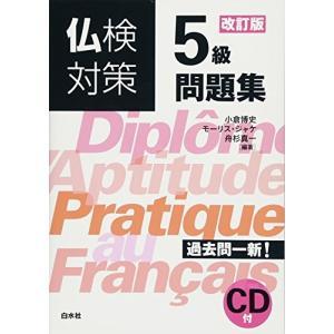 CD付 仏検対策5級問題集 中古