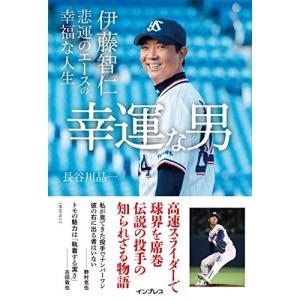 幸運な男――伊藤智仁 悲運のエースの幸福な人生 中古