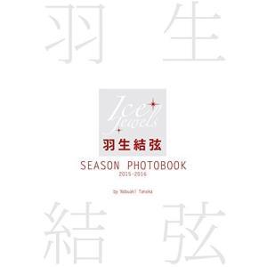 羽生結弦 SEASON PHOTOBOOK 2015-2016 (Ice Jewels特別編集) 中...