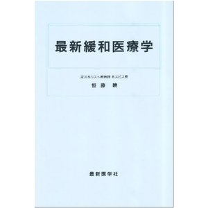 最新緩和医療学 古本 古書