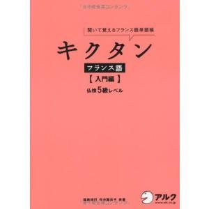 キクタンフランス語 入門編―仏検5級レベル 聞いて覚えるフランス語単語帳 中古