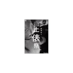 黒澤明 脚本作品 : 土俵祭 (DVD) 新品