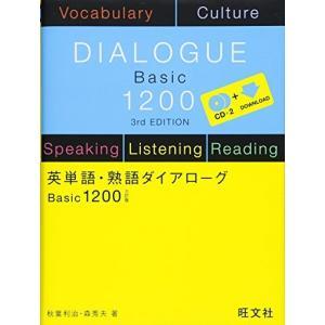 英単語・熟語ダイアローグ Basic1200 三訂版 中古