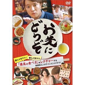 お先にどうぞ (DVD) 新品