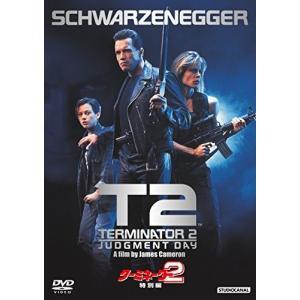 ターミネーター2 特別編(日本語吹替完全版) (DVD) 中古