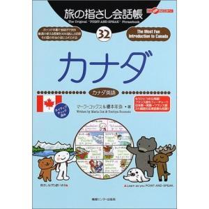旅の指さし会話帳32 カナダ(カナダ英語) (旅の指さし会話帳シリーズ) 中古