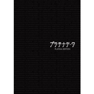プラチナデータ DVD  プラチナ・エディション 中古