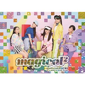 MAGICAL☆BEST -Complete magical2 Songs- (初回生産限定盤-ダンスDVD盤-) (特典なし) 中古商品 アウトレット