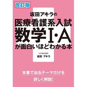 改訂版 坂田アキラの 医療看護系入試数学I・Aが面白いほどわかる本 中古本 古本
