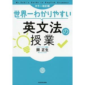 カラー改訂版 世界一わかりやすい英文法の授業 中古本 古本