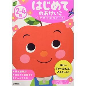 2~4歳 はじめてのおけいこ (学研の幼児ワーク) 中古本 古本