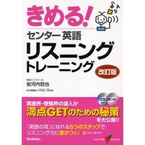 きめる!センター英語リスニングトレーニング (センター試験V BOOKS 1T) 中古本 古本