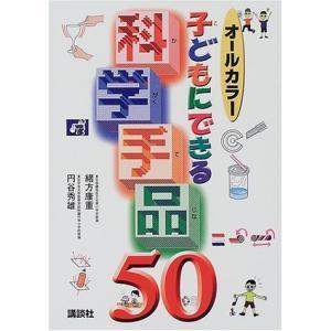 オールカラー 子どもにできる科学手品50 中古本 古本