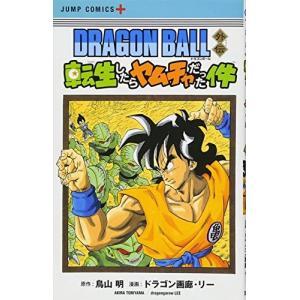 DRAGON BALL外伝 転生したらヤムチャだった件 (ジャンプコミックス) 中古本 古本