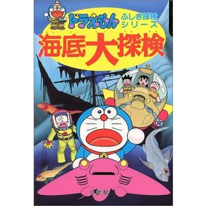 海底大探検 (ドラえもん・ふしぎ探検シリーズ) 中古本 古本