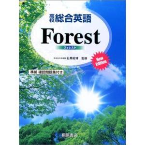 高校総合英語Forest New Edition 中古本 古本