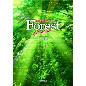 総合英語Forest 6th edition 中古本 古本