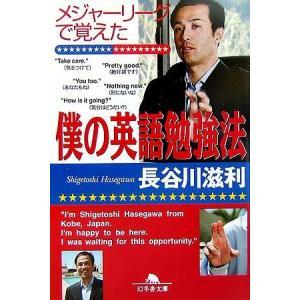 メジャーリーグで覚えた僕の英語勉強法 (幻冬舎文庫) 中古本 古本