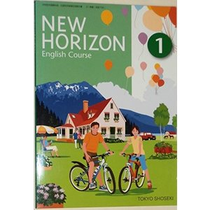 NEW HORIZON English Course 1 ( (中学校外国語科用 文部科学省検定済教科書) 中古本 古本 zerotwo-men