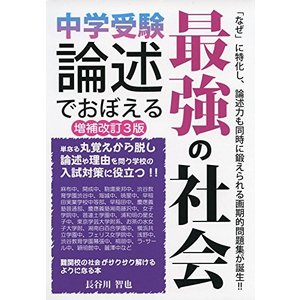 中学受験 論述でおぼえる最強の社会 改訂3版 (YELL books) 中古本 古本