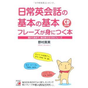 CD BOOK 日常英会話の基本の基本フレーズが身につく本 (アスカカルチャー) 中古本 古本