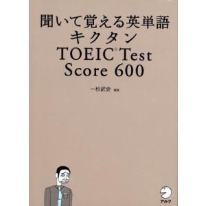 聞いて覚える英単語 キクタン TOEIC Test Score 600 (CD付) (キクタンシリー...
