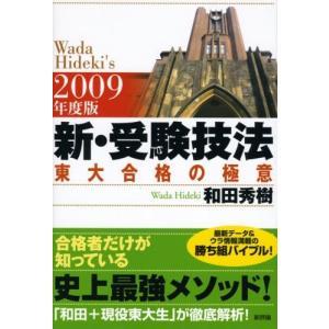 新・受験技法―東大合格の極意(2009年度版) 中古本 古本