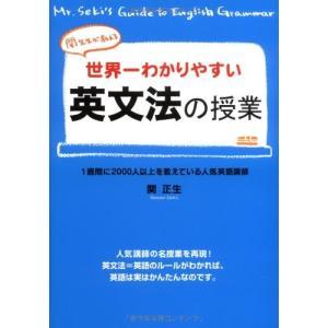 世界一わかりやすい英文法の授業 中古本 古本